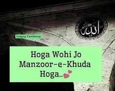 Get the best islamic images, inspirational love quotes about ALLAH, Islam, Namaz, Life. Islamic quotes images and thoughts in Urdu and Hindi. Urdu Quotes Islamic, Inspirational Quotes In Hindi, Hindi Quotes, Qoutes, Reality Quotes, Life Quotes, Alhumdulillah Quotes, Beautiful Quotes About Allah, Secret Love Quotes