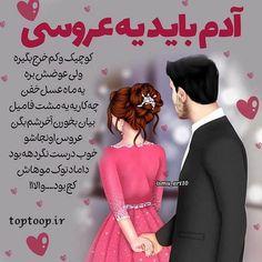 عکس نوشته عروسی دخترا Love Hate Quotes, Quotes About Hate, Persian Quotes, Text On Photo, Mermaid Art, Love Pictures, Shiva, Cool Words, Lip Gloss