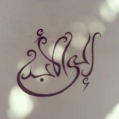 Farsi tattoo, arabic calligraphy tattoo, arabic tattoo quotes, eternity s. Farsi Tattoo, Arabic Calligraphy Tattoo, Arabic Tattoo Quotes, Tattoo Quotes About Life, Arabic Tattoos, Tattoo Forever, Eternity Symbol, Nail Ink, Tattoo Symbole