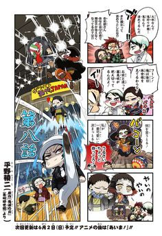 A four-panel gag manga spin-off of Kimetsu no Yaiba manga. The manga will feature SD versions of the characters from the main manga. And it'll release after each anime episode premiere, featuring stories covered by the anime. Anime Angel, Anime Demon, Manga Anime, Anime Art, Sans Sad, Attack On Titan Art, Anime Episodes, Demon Hunter, Dragon Slayer