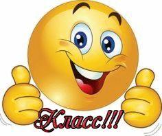 Smiley Emoticon, Emoticon Faces, Smiley Happy, Funny Emoticons, Funny Emoji, Clever Quotes, Funny Quotes, Ios Emoji, Naughty Emoji