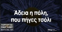 @moglis__ Greek Quotes, Just For Fun, Wise Words, Jokes, Lol, Funny Things, Husky Jokes, Memes, Chistes