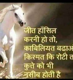 230 Best Motivational Picture of 2019 - wftMEME Quotes In Hindi Attitude, Chankya Quotes Hindi, Motivational Quotes In Hindi, Motivational Pictures, Inspirational Quotes, Desi Quotes, Meaningful Quotes, Poetry Quotes, Urdu Poetry