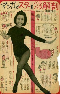 """奈美悦子、1960年代後半、レ・ガールズの頃。可愛かったですね〜!/ Etsuko Nami (actress) in the late 60's, when she was then a mbr of an idol dance group called """"Le Girls"""" which was configurated by some elite mbrs from the """"Nishino Ballet Company"""", Japan.  ☆レ・ガールズとは、西野バレエ団の金井克子 (後に歌手) や由美かおる (後に女優) 等のエリートメンバーで結成されたアイドルダンスグループ。"""