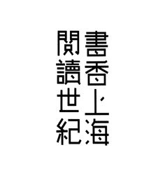 #typo #typography #graphic #design #barneybarrett #barney-barrett #youcancallmehitch #minimalism #font #quote