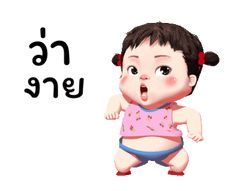 1 Cute Cartoon Pictures, Cute Cartoon Girl, Animated Emoticons, Cute Love Gif, Gif Photo, Line Sticker, Cute Characters, Cute Stickers, Little Girls