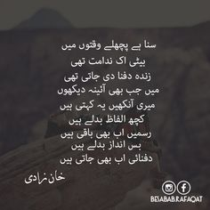 Discovered by KhanZaadi. Find images and videos about urdu on We Heart It - the app to get lost in what you love. Poetry Quotes In Urdu, Love Poetry Urdu, My Poetry, Urdu Quotes, Wisdom Quotes, Quotations, True Feelings Quotes, Poetry Feelings, Reality Quotes