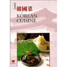 Food of korea food of the world cookbooks hardcover korean korean edition of korean cuisine korean food food recipes forumfinder Gallery