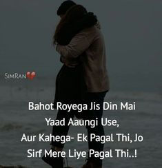 💞mene meri life me sacha love tere se kiya he jism se lekar mare dil dimag tak tumara he or aesa koy din nahi ke mene tuje yaad na kiya ho❤l love you. Shyari Quotes, Pain Quotes, Hurt Quotes, Girly Quotes, Words Quotes, Qoutes, Couple Quotes, Quotations, Love Hurts Quotes