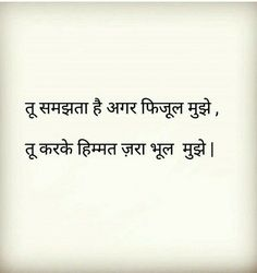 Hindi Quotes Images, Shyari Quotes, Hindi Quotes On Life, True Love Quotes, Love Quotes For Him, Friendship Quotes, Funny Quotes, Qoutes, Mixed Feelings Quotes