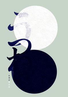 Japanese Typography: The beauty of Japanese style. Satoshi Ueda. 2013 - Gurafiku: Japanese Graphic Design
