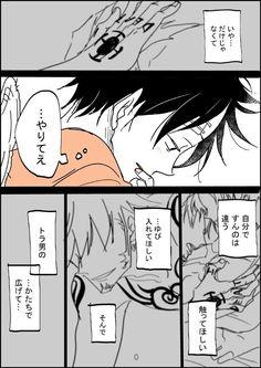 One Piece Ship, One Piece Comic, One Piece Fanart, One Piece Luffy, Manga Anime One Piece, Trafalgar Law, Cute Anime Chibi, Blue Exorcist, Ereri