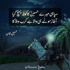 Shahadat Imam Hussain, Imam Hussain Poetry, Hussain Karbala, Hazrat Ali, Imam Ali, Karbala Pictures, Muharram Quotes, Muharram Poetry, Imam Hassan