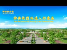 "The Hymn of God's Word ""God Will Restore the Meaning of His Creation of Man"" - YouTube"