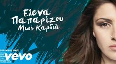 Helena Paparizou, Dj, Lyrics, Sexy, Music, Musica, Musik, Song Lyrics, Muziek