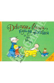 349 Девочка Маша, кукла Наташа и все-все-все обложка книги