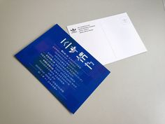 Promotion design items by Name&Name for Adidas Originals Shanghai Flagship Store - Postcard of manifesto design by Sean Yu.