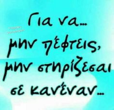 Advice Quotes, Wisdom Quotes, Life Quotes, Favorite Quotes, Best Quotes, Life Guide, Small Words, Live Laugh Love, Greek Quotes