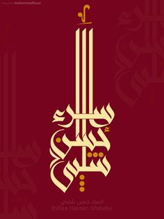 Arabic Calligraphy on Typography Served