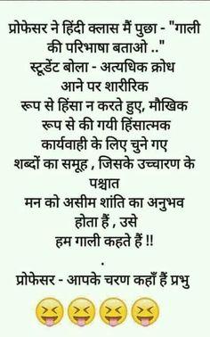 Jocks in hindi latest funny jokes, funny jokes in hindi, sms jokes, jokes Sms Jokes, Jokes And Riddles, Funny Jokes In Hindi, Funny Jokes For Adults, Funny School Jokes, Very Funny Jokes, Jokes Quotes, Funny Quotes, Hilarious