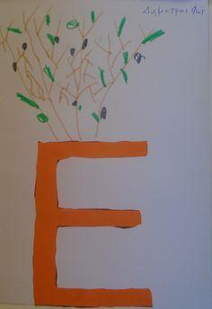 5ο Νηπιαγωγειο Καλαματασ-το Ε της ελιάς Olive Tree, Crafts For Kids, Blog, Education, Teaching, Educational Illustrations, Studying