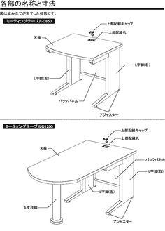 VDデスク ミーティングテーブル組立説明書:オフィス家具のミスター総務 家具市場
