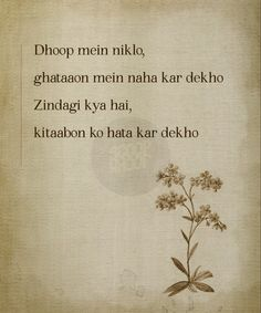 15 Touching Shayaris That Try To Make Sense Of This Journey Called Life Secret Love Quotes, Love Quotes Poetry, Mixed Feelings Quotes, Poetry Feelings, Nice Quotes, Shyari Quotes, Sufi Quotes, Qoutes, Diary Quotes