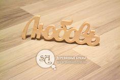 Деревянные буквы и слова