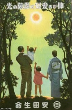 生命保険(昭和12年)▷子供の保険(安田生命、現・明治安田生命) | ジャパンアーカイブズ - Japan Archives