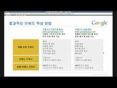 2. 구글 애드워즈 검색 광고 운영하기 - 기초편 (2/20)