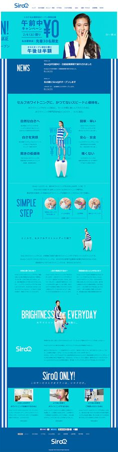 ランディングページ LP 10分1000円ホワイトニングSiroQ シロク|スキンケア・美容商品|自社サイト