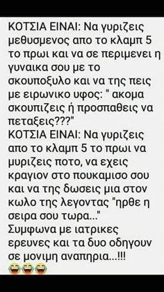 Greek Quotes, Bridal Makeup, Funny Quotes, Jokes, Lol, Memories, Humor, Funny Phrases, Memoirs