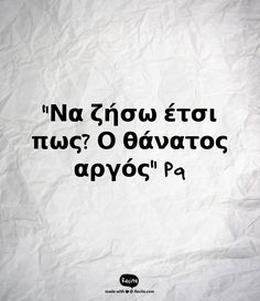 """Να ζήσω έτσι πως? Ο θάνατος αργός""  Pq - Quote From Recite.com #RECITE #QUOTE Greek Quotes, Just Love, Love Quotes, Literature, Poetry, How Are You Feeling, Greeks, Feelings, Sayings"