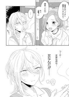 もちオーレ (@konpuudo) さんの漫画 | 258作目 | ツイコミ(仮) Kawaii Anime, Webtoon, Comics, Illustration, Cute, Fictional Characters, Beautiful, Amor, Manga Drawing