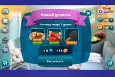 Interface development for AR games. The main screens were created, icons were drawn and a large number of products for the store. Ar Game, Game Ui, Android App Design, Android Apps, Ui Buttons, Ui Elements, Game Design, Lunch Box, Pets