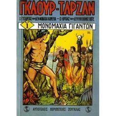 Caricature, Comic Book Covers, Tarzan, Disney S, Fantasy Art, Nostalgia, Childhood, Anime, Memories