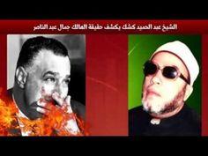 حقيقة جمال عبد الناصر على لسان الشيخ كشك رحمه الله