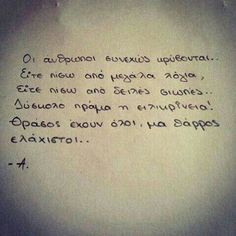 Duskolo pragma h eilikrineia. Tumblr Quotes, Life Quotes, Qoutes, Favorite Quotes, Best Quotes, Laughing Quotes, Clever Quotes, Greek Words, Interesting Quotes