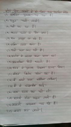 Kriya Worksheets For Class Grammar Worksheets Kriya 2 Worksheets For School, Worksheets Of Grammar Language, Worksheets Of Grammar Language, Kriya Worksheet Worksheets For School, Kriya Worksheets For Grade 6 Comprehension Worksheet For Class 2, Worksheets For Grade 3, Nouns Worksheet, Hindi Worksheets, English Worksheets For Kids, Comprehension Worksheets, Grammar Worksheets, Printable Preschool Worksheets, Tenses Grammar