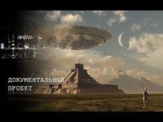 Тайные памятки ушедших цивилизаций