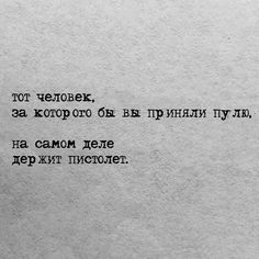 Love Pain Quotes, Zen Quotes, Poetry Quotes, Book Quotes, Great Quotes, Life Quotes, Inspirational Quotes, Russian Quotes, Perfection Quotes