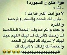 thanks god lol. Arabic Memes, Arabic Funny, Funny Arabic Quotes, Funny Qoutes, Funny Memes, Words Quotes, Me Quotes, Funny School Jokes, Laughing Quotes