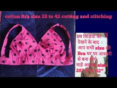 सभी size की Bra cutting and stitching/cotton Bra घर पर कैसे बनाएं / bra cutting and stitching. - YouTube