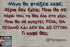A greek mother's awesome dialogue with her kid Funny Pictures With Words, Images And Words, Funny Photos, Funny Greek Quotes, Greek Memes, Funny Vid, Stupid Funny Memes, Hilarious, Tell Me Something Funny