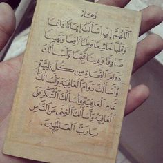 A very comprehensive Dua at the end of prayers specially Esha. Islamic Love Quotes, Islamic Inspirational Quotes, Arabic Quotes, Dua In Arabic, Arabic Words, Arabic Art, Islamic Phrases, Islamic Messages, Islamic Art