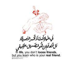 بل تتعلم من هو الصديق الحقيقي