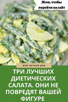 Green Beans, Food To Make, Salads, Recipies, Food Porn, Food And Drink, Healthy Recipes, Vegetables, Desserts