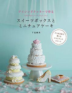 アイシングクッキーで作る スイーツボックスとミニチュアケーキ   下迫 綾美 http://www.amazon.co.jp/dp/4309284639/ref=cm_sw_r_pi_dp_-91vvb1YQZS22