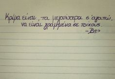 greek quotes #Κρίμα είναι...