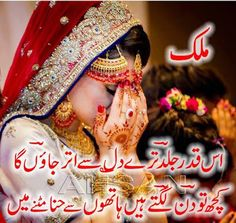 Lovely Poetry, Roman Urdu poetry for Lovers, Roman Urdu Love Poetry: Iss qadar jald tere dil se utar jaunga Poetry For Lovers, Shayari Image, Romantic Poetry, Dil Se, Facebook Image, Urdu Poetry, Fashion, Moda, Fashion Styles